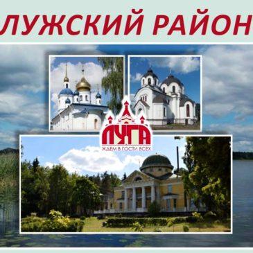 Изданы буклеты о Лужском районе