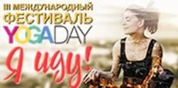 III Ежегодный Международный Фестиваль «Yoga Day»