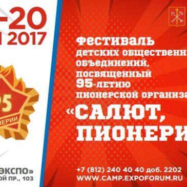 Фестиваль детских общественных объединений, посвященный 95-летию пионерской организации «Салют, Пионерия!»