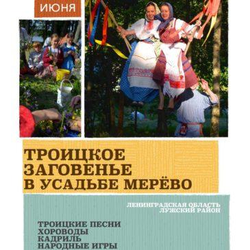 V Региональная творческая лаборатория «Петербургская губерния»