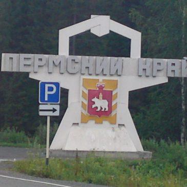 События Пермского края