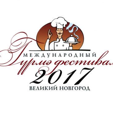 Гурмэ — фестиваль в Великом Новгороде