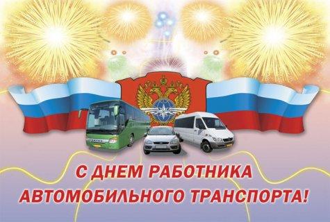 29 октября — День работника автомобильного и городского пассажирского транспорта