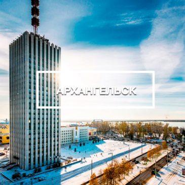 «Архангельск: уикенд в Арктике»