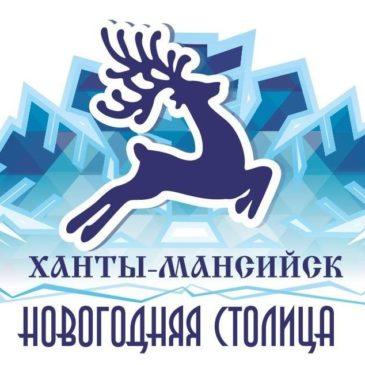 Новогодняя столица России 2017 — 2018 (Ханты-Мансийск)