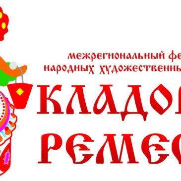 VII межрегиональный  фестиваль народных художественных промыслов «Кладовая ремесел»