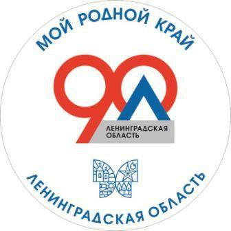 Проект «Мой родной край — Ленинградская область» успешно стартовал в регионе