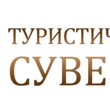 Подведены итоги Всероссийского фестиваля-конкурса «Туристический сувенир» 2017