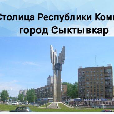 Туристские  предложения Республики Коми