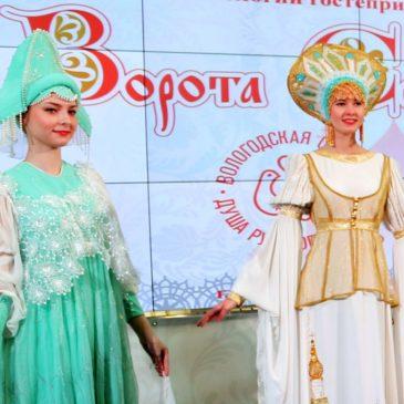 Межрегиональная туристская выставка «Ворота севера» (Вологда)