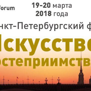 Большой Санкт-Петербургский Welcome Forum рестораторов и отельеров