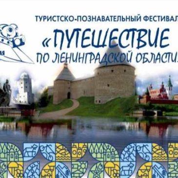 Туристско-познавательный фестиваль «Путешествие по Ленинградской области» (г. Гатчина)