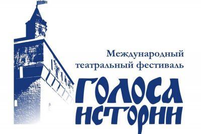 XIV Международный театральный фестиваль «Голоса истории»