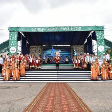 IV Фестиваль малых городов России (г. Тобольск, Тюменская обл.)