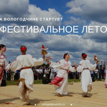 Фестивальное лето на Вологодчине