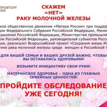 Всероссийский проект «Сохрани жизнь Маме!»