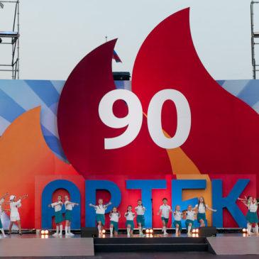 16 июня 2018 года — «Артеку» — 90 лет!