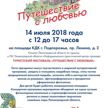 Туристский фестиваль «Путешествие с любовью» (г. Подпорожье)