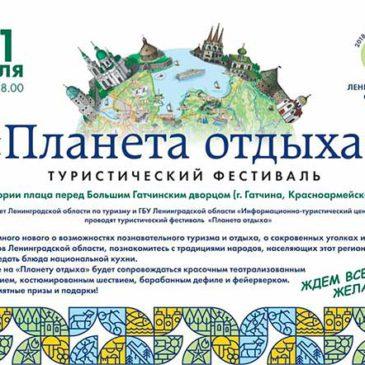 Туристский фестиваль «Планета отдыха» (г. Гатчина)