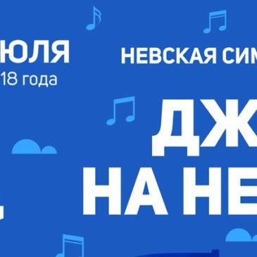 Фестиваль  «Джаз на Неве»