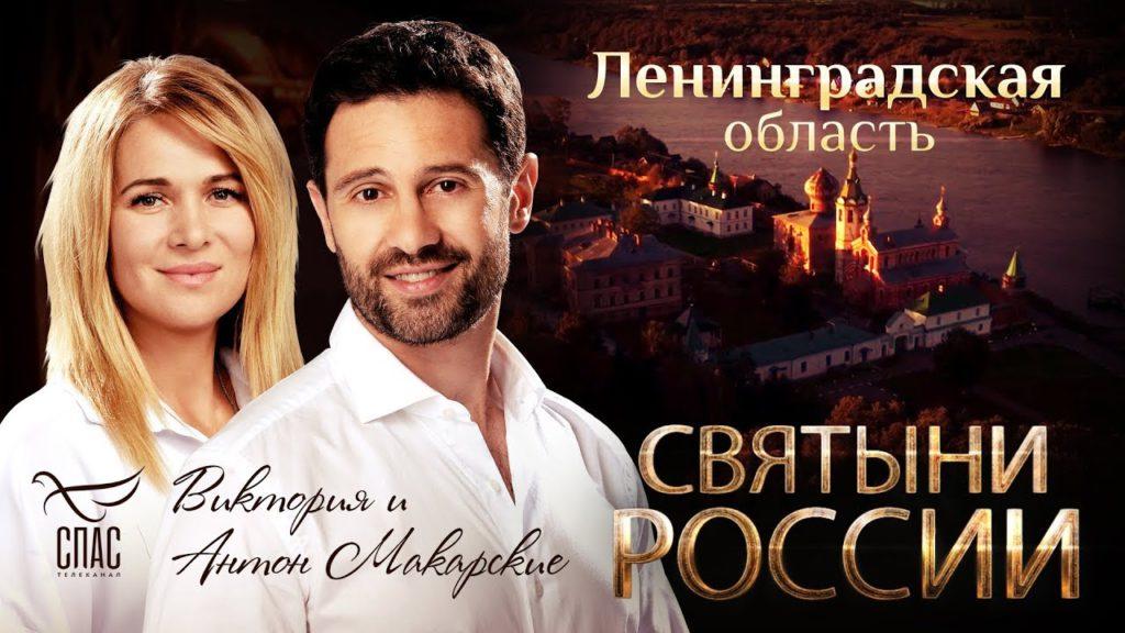 Святыни России