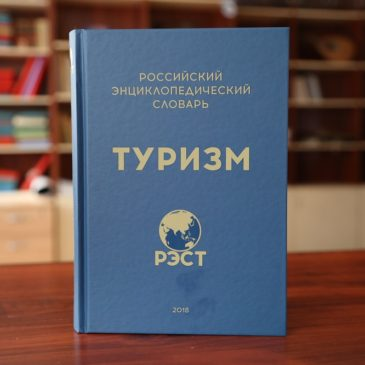 Российский энциклопедический словарь «Туризм»