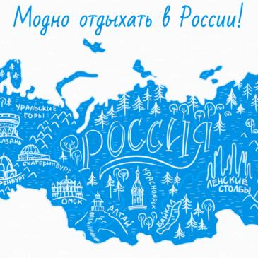 Туристская неделя регионов России