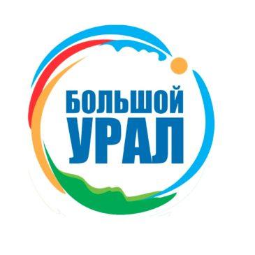 Международный туристский форум «Большой Урал»