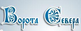 «Ворота Севера». Вологда — 2019