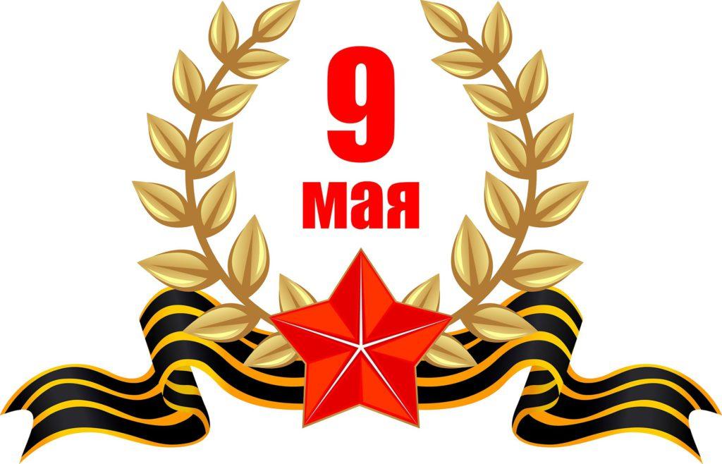 План мероприятий на 9 мая