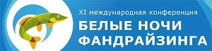 XI Международная практическая конференция «Белые ночи Фандрайзинга»