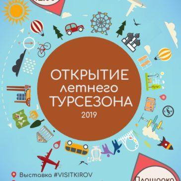 4-5 мая 2019 года «Открытие летнего туристического сезона — 2019»