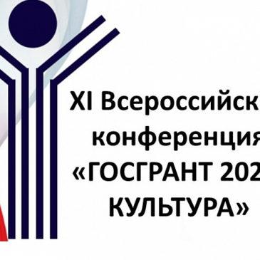 XI Всероссийская конференция  «ГОСГРАНТ 2020: КУЛЬТУРА» (г. Москва)