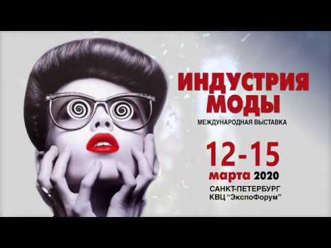 Итоги, прошедшей в КВЦ «ЭКСПОФОРУМ», выставки  «Индустрия Моды» (12-15 марта, г. Санкт-Петербург)