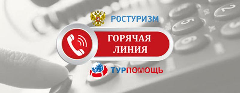 РСТ, Ростуризм и ассоциация «Турпомощь» открывают электронную горячую линию для турбизнеса