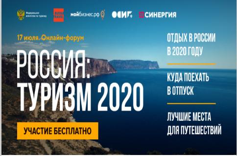 17 июля 2020 года в рамках Synergy Online Forum впервые состоится Всероссийский туристический онлайн-форум «Россия: Туризм — 2020»