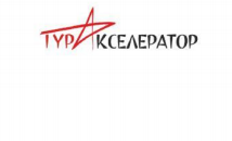 Проект «ТурАкселератор»