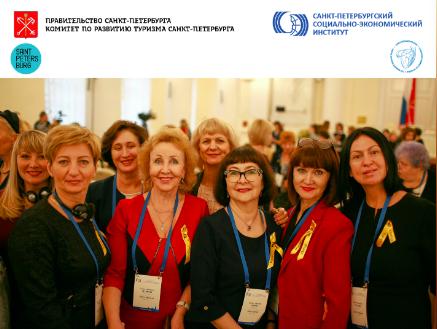 Конференция «Восток и Запад встречаются в Санкт-Петербурге»