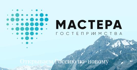 Всероссийский профессиональный конкурс «Мастера гостеприимства»